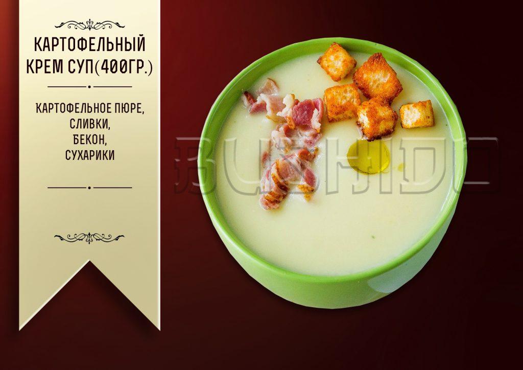 Картофельный крем суп