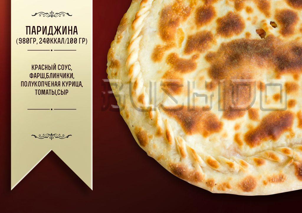 Париджина пицца