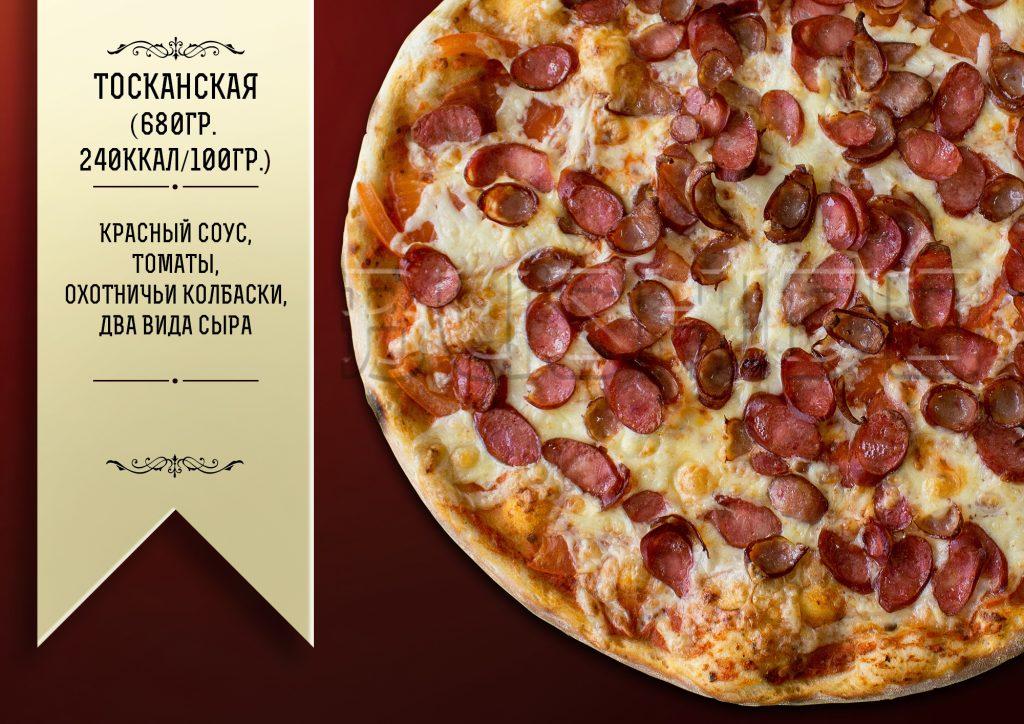 Тосканская пицца