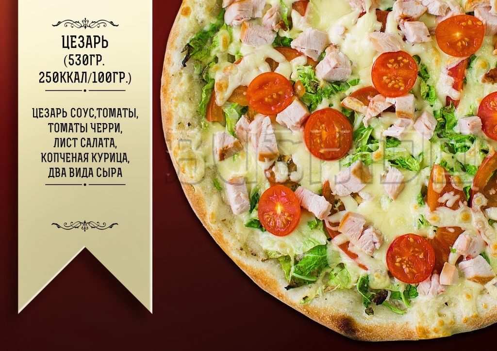 Цезарь пицца