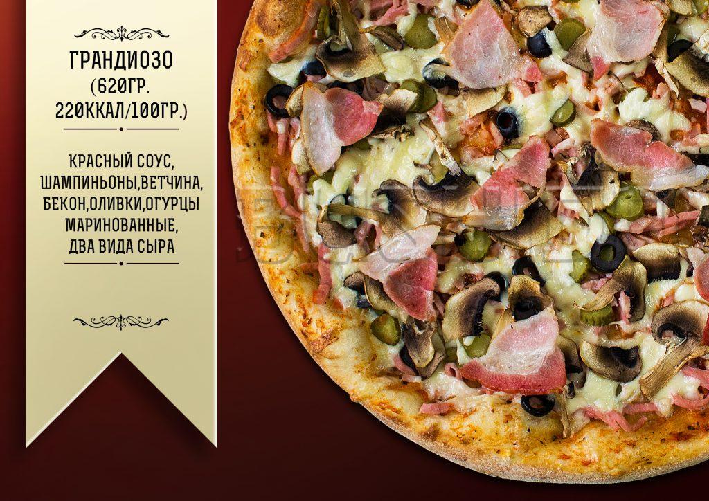 Грандиозо пицца
