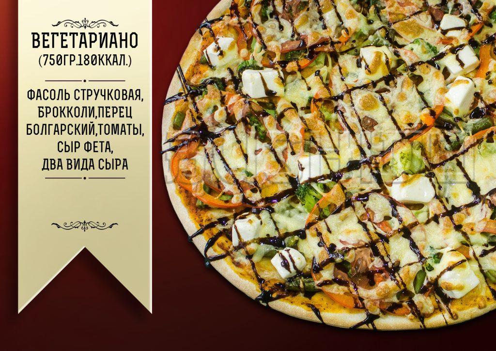 Вегeтариано пицца