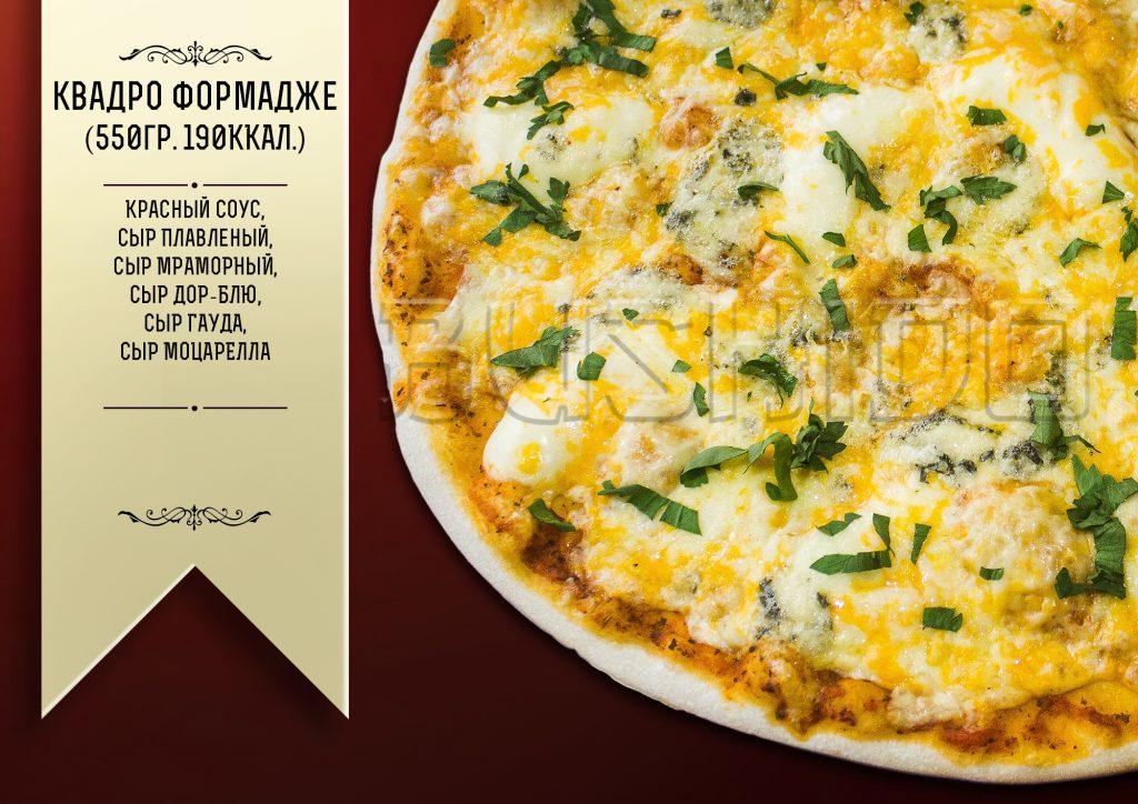 Квадро формадже пицца