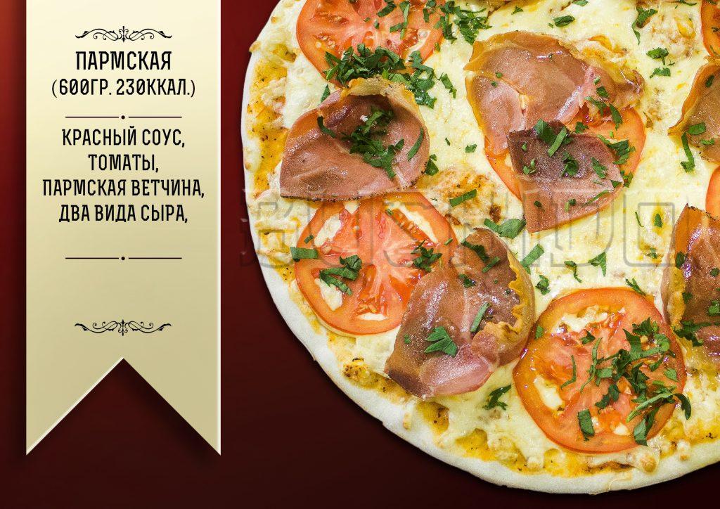 Пармская пицца