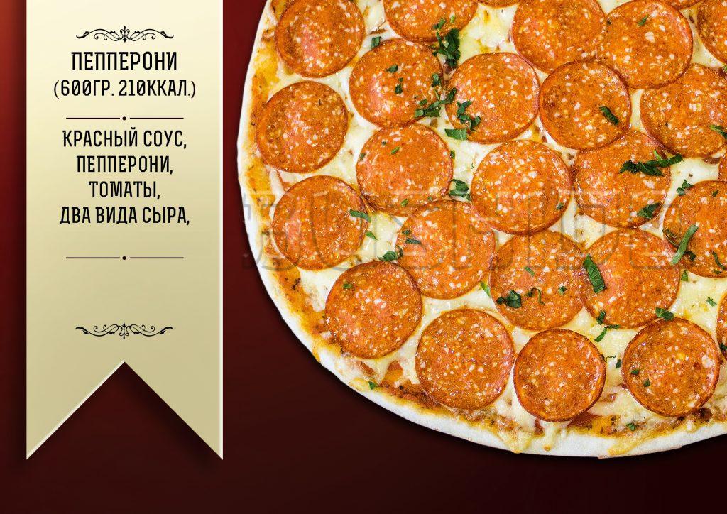 Пепперони пицца