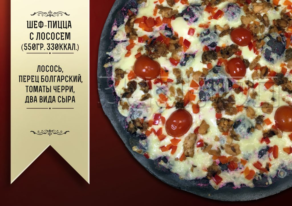 Шеф-Пицца с лососем