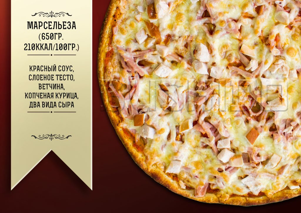 Марсельеза пицца