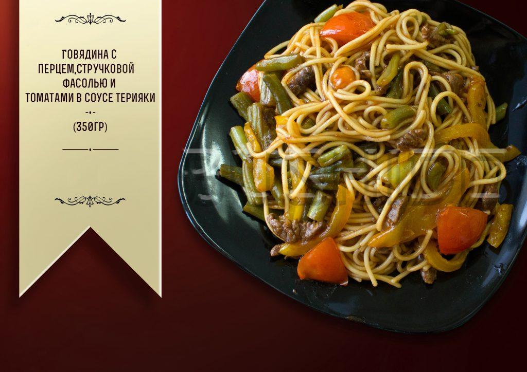 Говядина с перцем,стручковой фасолью и томатами в соусе терияки